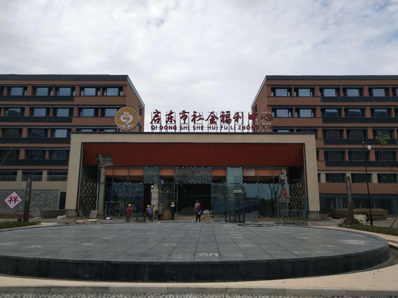 启东市社会福利中心